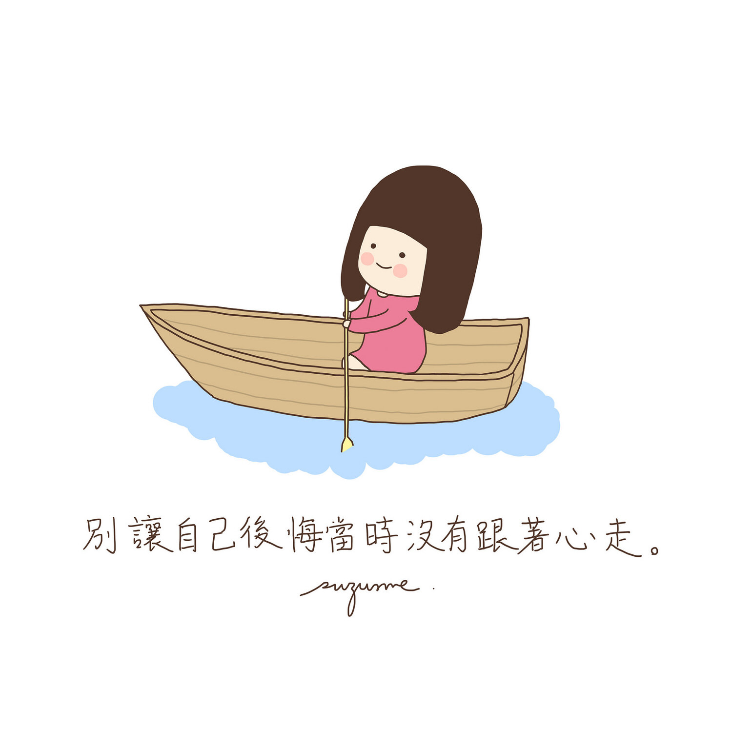 illustrated by suzume